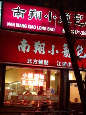 Nan Xiang Xiao Long Bao Flushing, NY